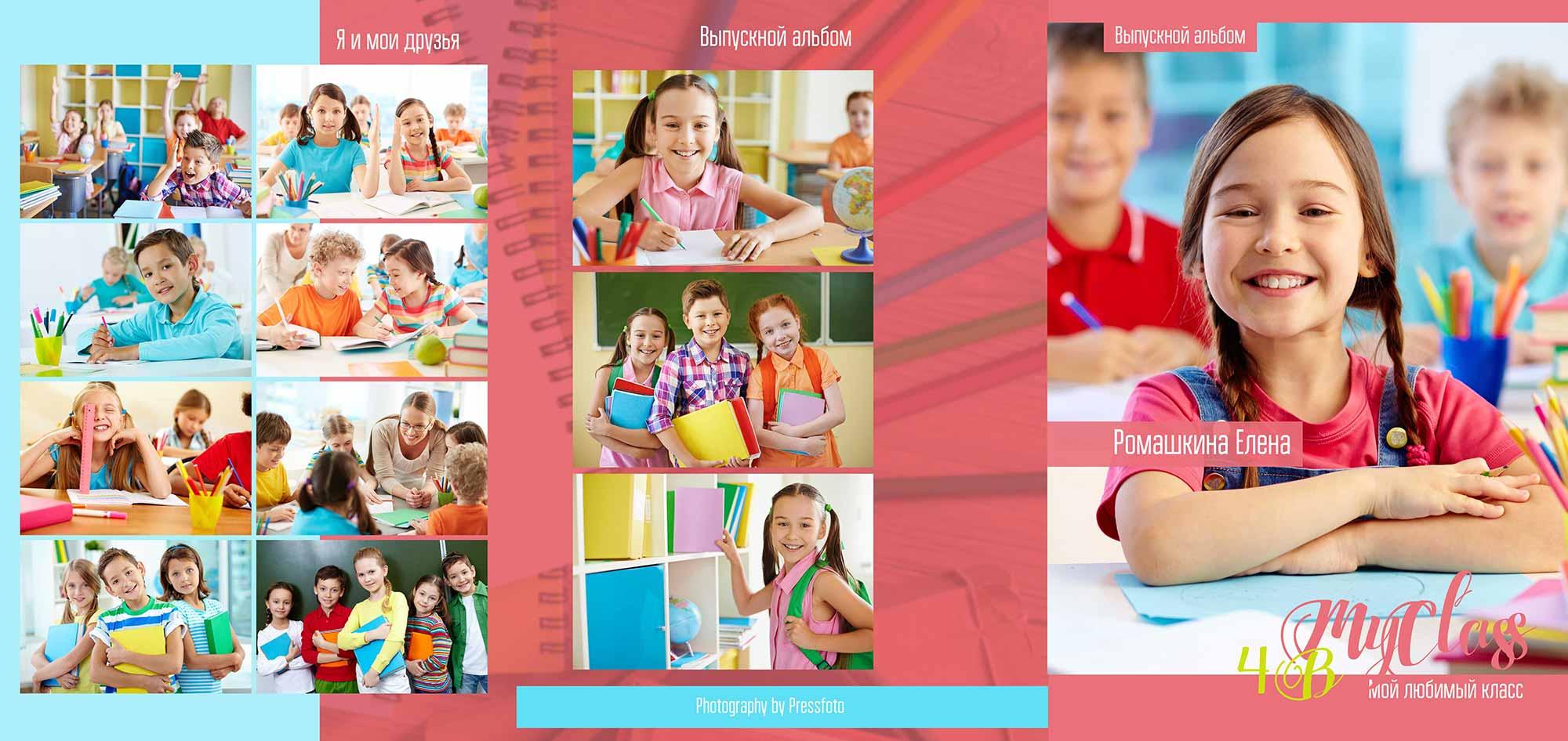выпускной фотоальбом для школы и детского сада